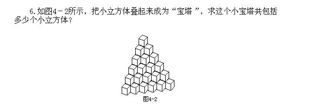 二年级认识简单的数列:宝塔型数列