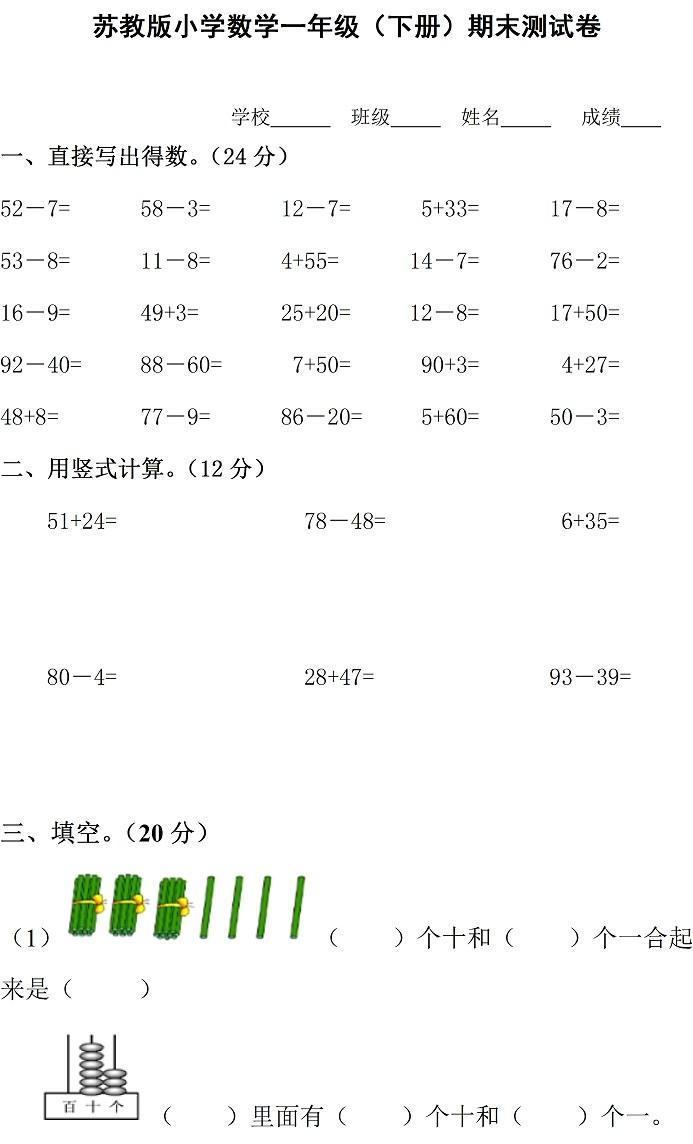 15年小学一年级下册数学期末试卷八(苏教版)