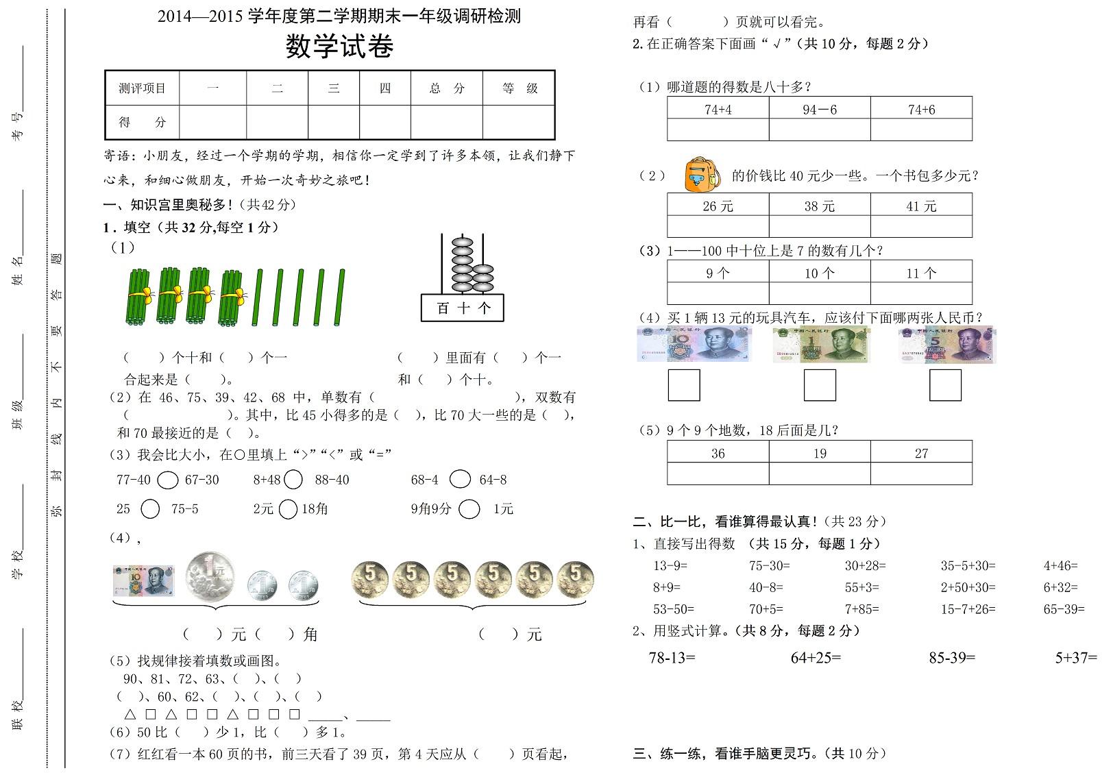 2015年下册一小学数学阶段期末试卷九(苏教版)的小学应用题年级图片