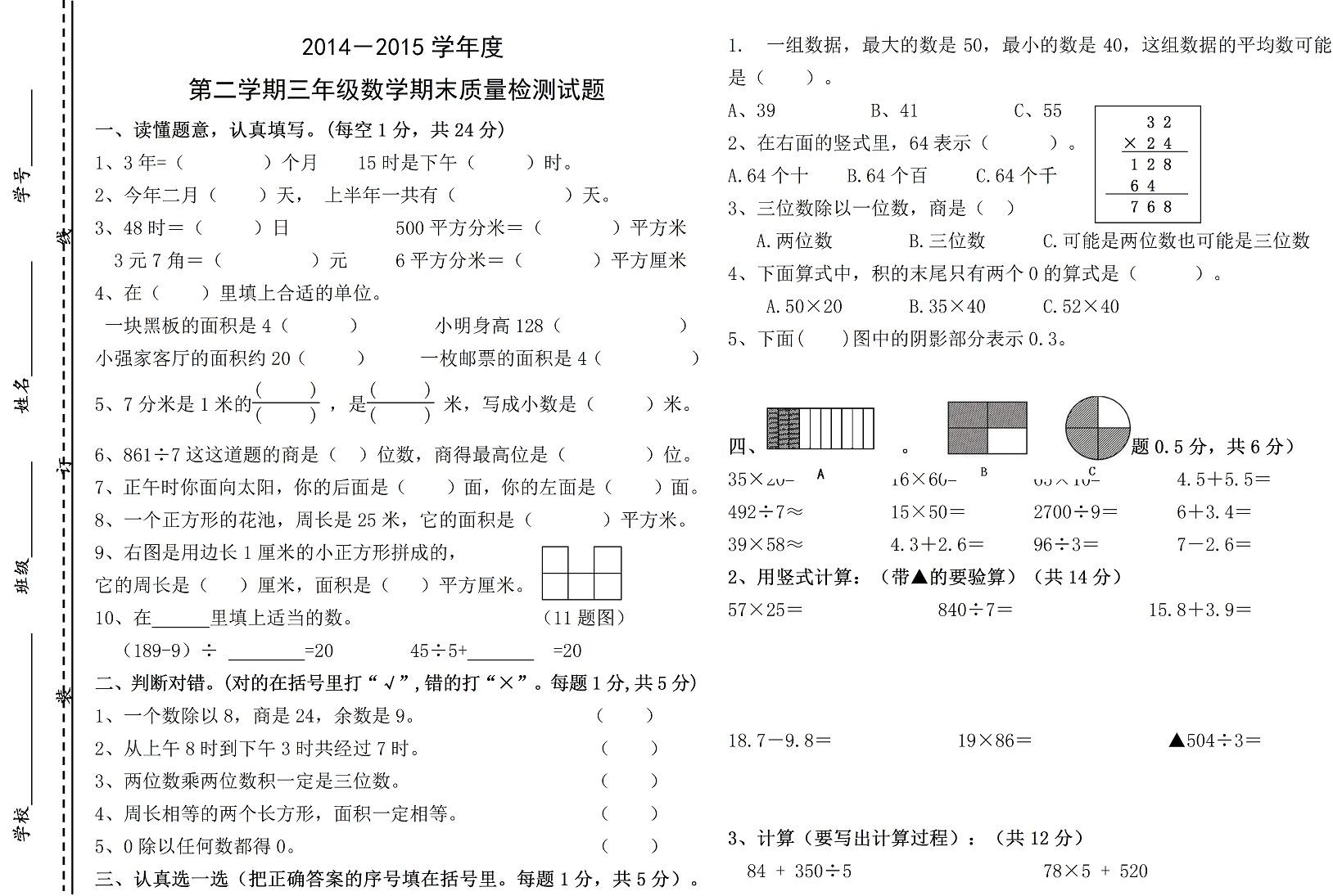 2015年小学三数学年级下册期末小学二(试卷版泉州中心人教图片图片