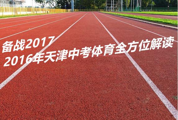 2016天津中考体育全方位解读