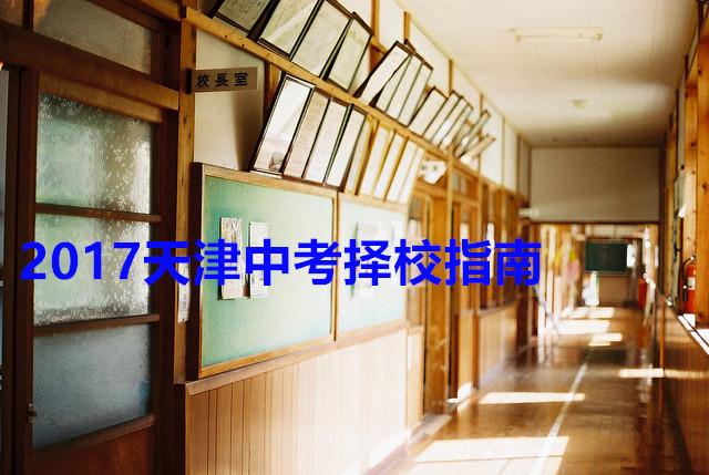 2017天津中考择校指南