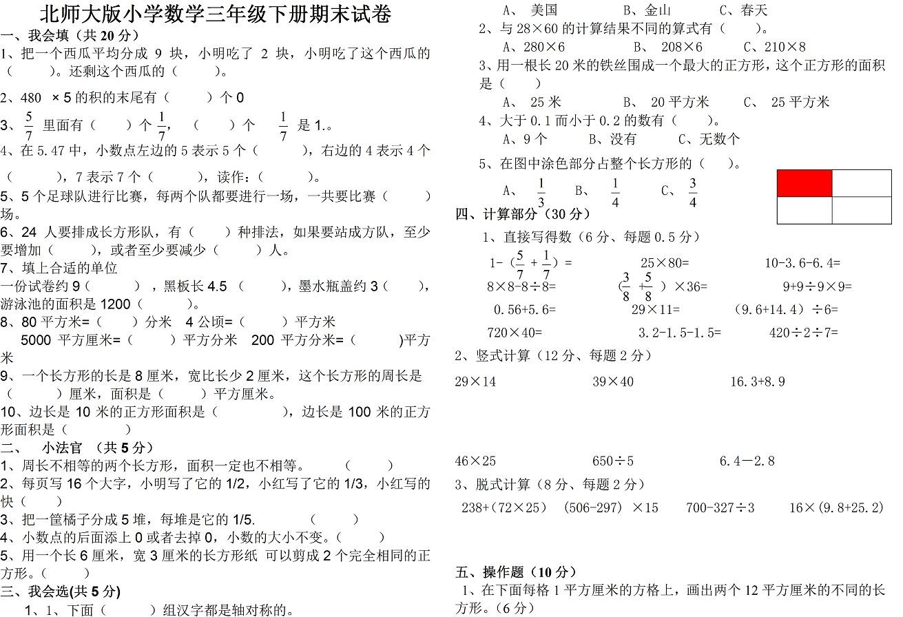 三年级下册期末试卷_2015年小学三年级下册数学期末试卷八(北师大版)_三年级数学 ...