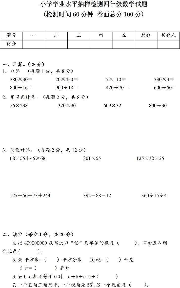 四下册菜谱年级总结手抄报小学营养餐数学图片