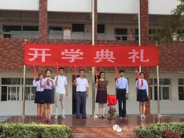 南京五十四中开学典礼
