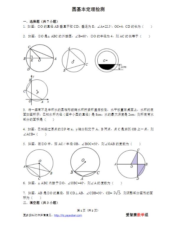 初三数学知识点:圆周角定理和垂径定理检测(1)