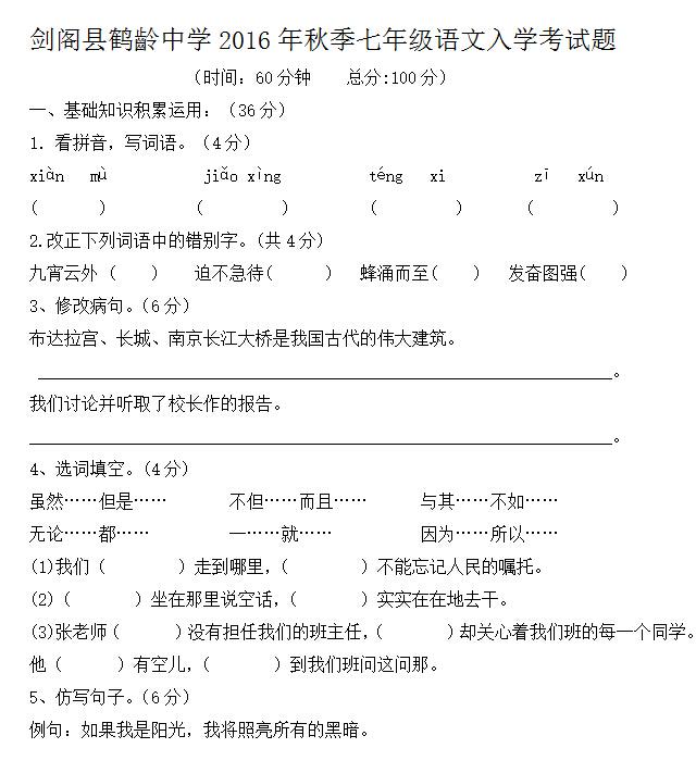 2016年四川鹤龄中学小升初分班考试语文试题