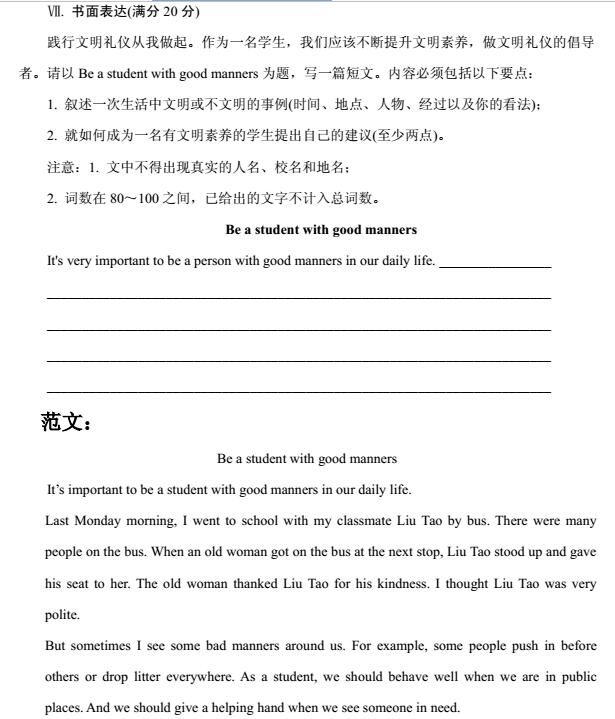 politeness a comparison between chinese This study reveals the difference between is a great difference between japanese and korean politeness y 1990 politeness phenomena in modern chinese.
