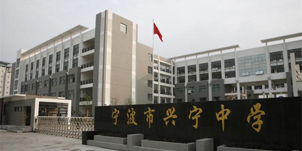 2016年宁波兴宁中学暑假推荐阅读书籍