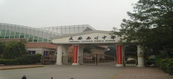 成都西川中学2017小升初招生关注的证书