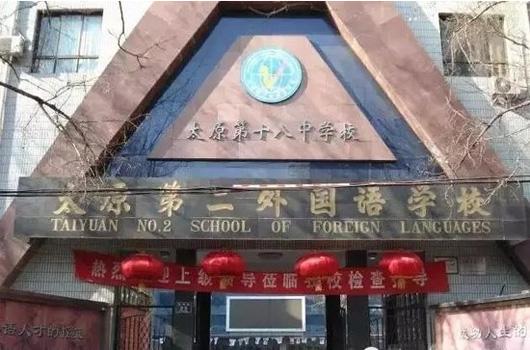 太原市第二外国语学校详细介绍