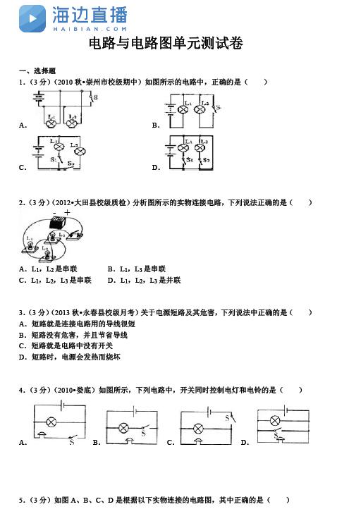 初三物理电路与电路图单元测试题