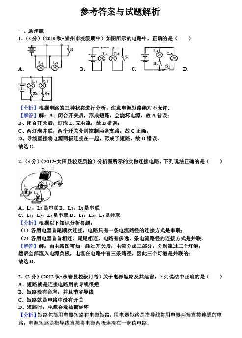 初三物理电路与电路图单元测试题解析