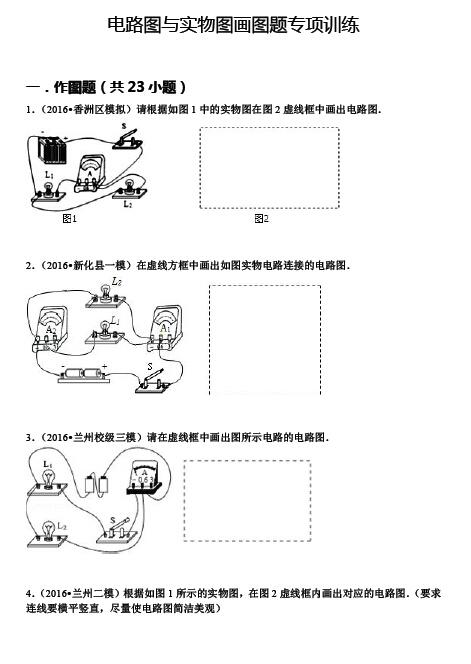 初三物理电路图与实物图画图题专项训练(二)