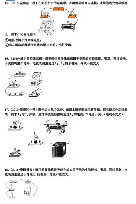 初三物理电路图与实物图画图题专项训练(二)(5)