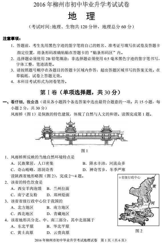 2016年广西柳州中考地理试题(图片版)