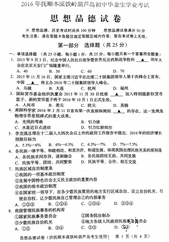 2016年辽宁铁岭中考思想品德试题(图片版)