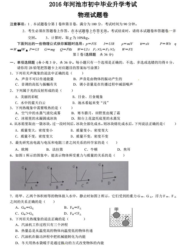 2016年广西河池中考物理试题(图片版)
