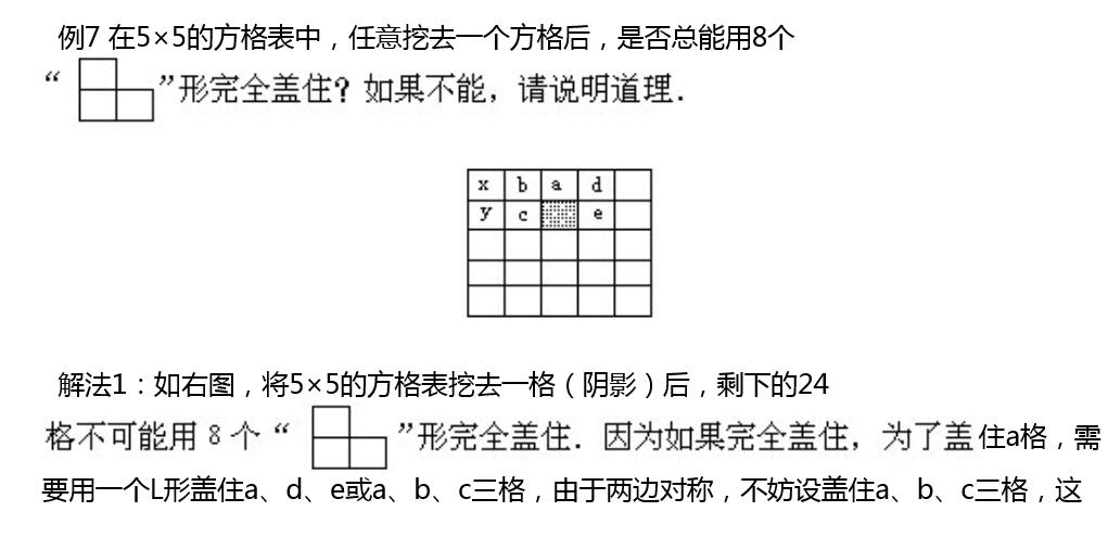 六年级奇妙的方格表例题解析:抽屉原理