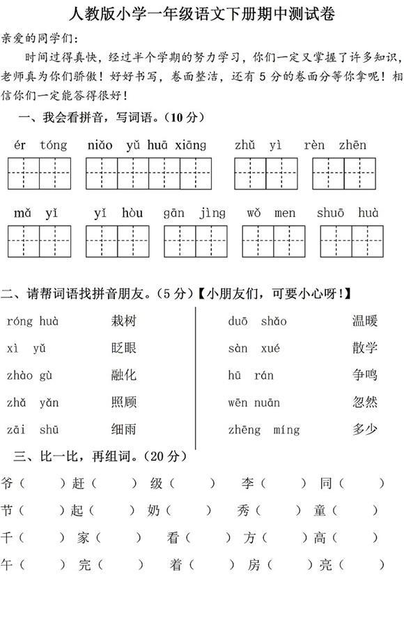 小学上初中语文试题_小学一年级语文下册期中试题九_一年级语文期中下册_奥数网