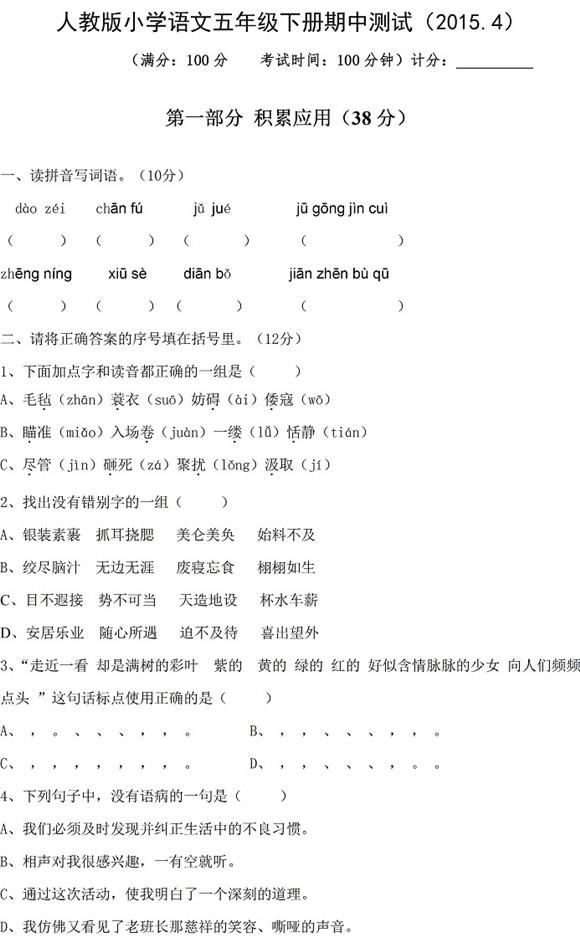 五年级下册数学周记_小学五年级语文下册期中试题一_语文期中试题_北京奥数网