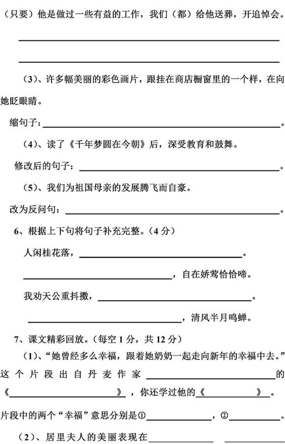 小学上初中语文试题_小学六年级语文下册期中试题三(3)_六年级语文期中下册_奥数网