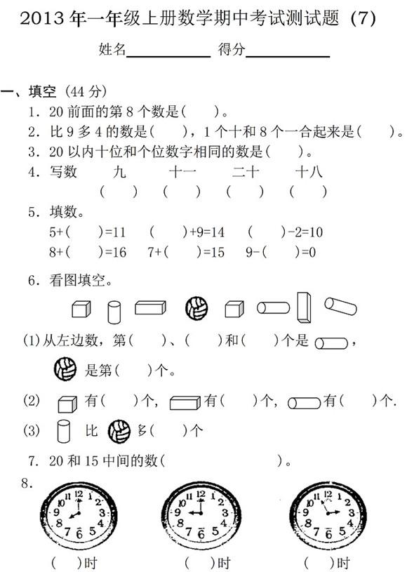 小学一年级数学上册期中试题七