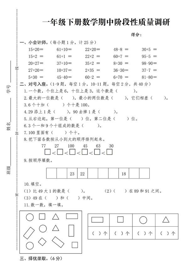 小学一年级数学下册期中试题十二