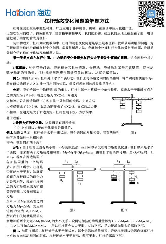 初中物理:杠杆动态变化问题的解题方法