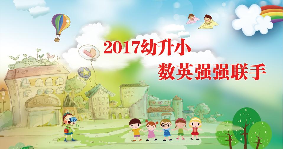 2017幼升小