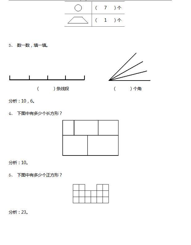 一年级奥数认识平面图形一周练习题及答案 2