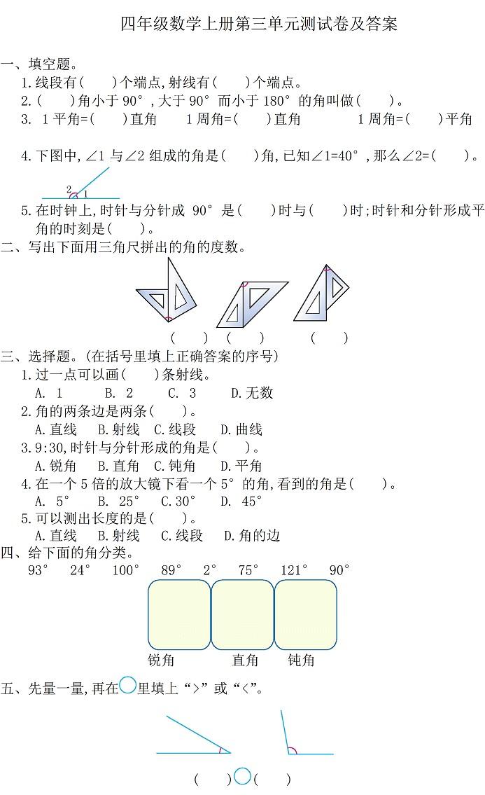 四年级奥数测试_人教版小学四年级上册数学单元 测试 题及答案:第三