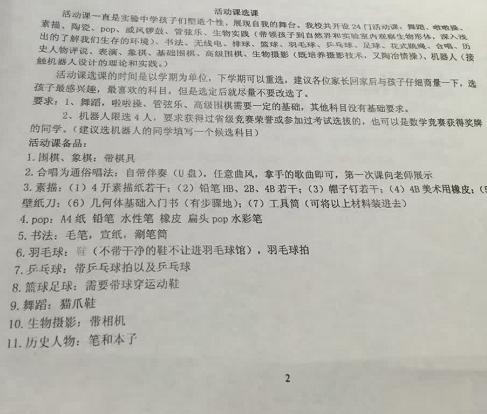 辽宁省实验中学开学