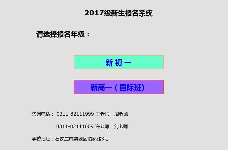 2017小升初报名入口