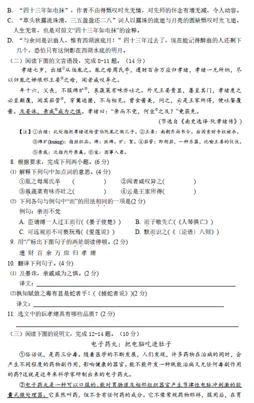 兴化市昭阳湖初级中学2016-2017初中九手工学年v初中教学计划年级图片