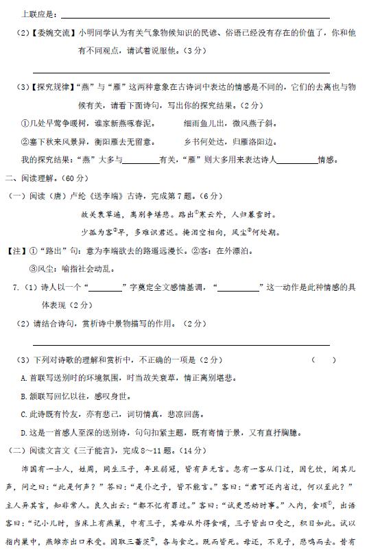 江苏泰州第二中学v学年学年2016-2017初中九年基础知识试题生物及初中答案图片