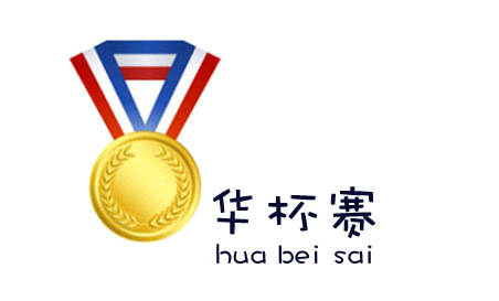 第22届华杯赛赛事安排