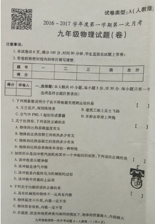 14秋第一次月考九年级物理试题