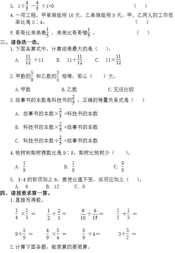 五年级上册数学题集_六年级数学上册第三四单元试卷(2)_六年级数学单元测试上册_奥数网