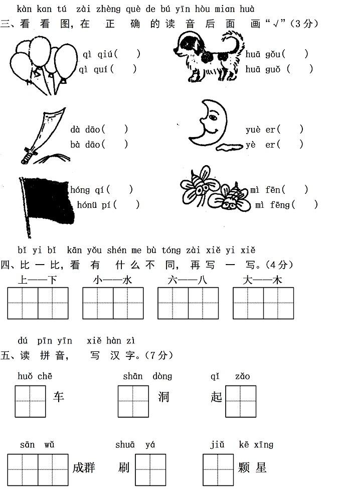 武汉小学一年级上册语文第一单元测试题:拼音(2)