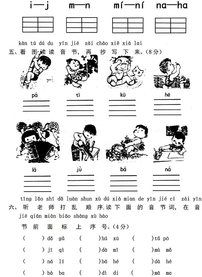 小学一年级语文第二单元汉语拼音检测题(2)
