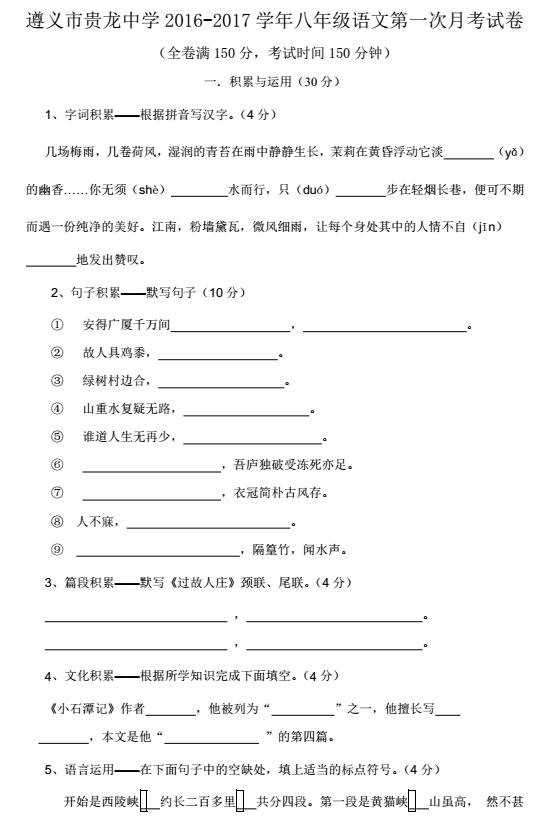 2016-2017单位遵义贵州私立贵龙高中八物理月公式年级学年中学图片