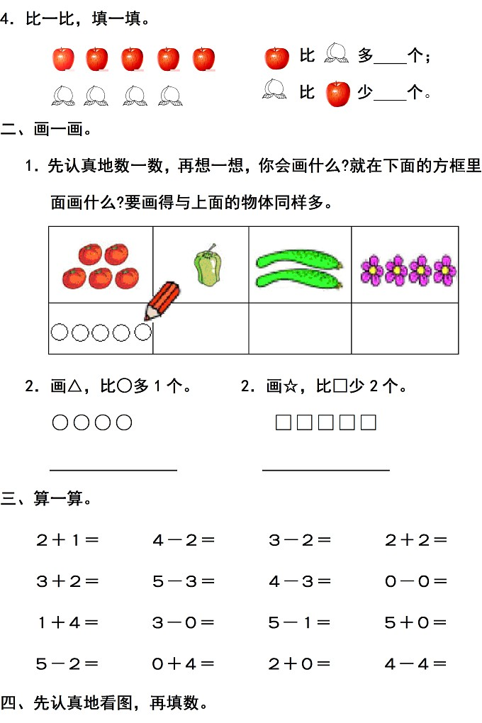 数学版一年级人教单元第三教学数学备课记录表上册ppt集体图片