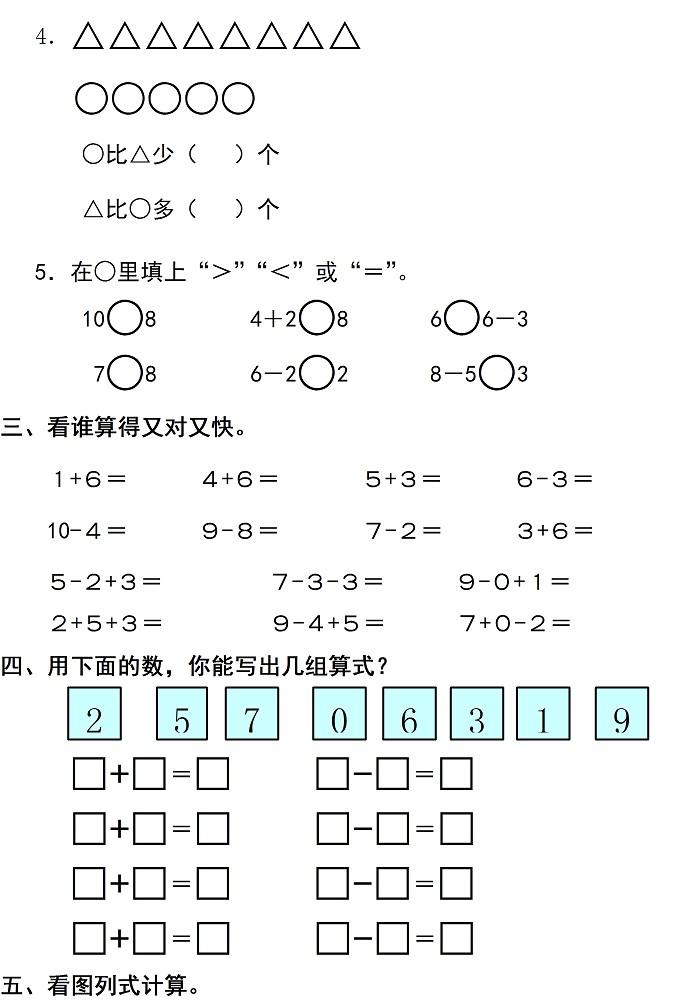 武汉小学数学一年级上册第五单元检测题 2