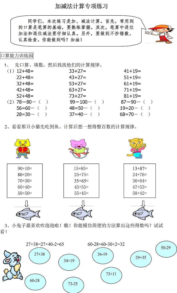 小学数学加减法口诀_小学二年级上册数学加减法计算专项练习及答案(人教版)_二 ...