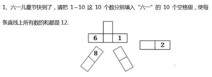 一答案小学天天练年级及试题11.29(数阵图)第化州一奥数图片