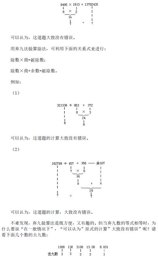 杭州小学奥数解题思路讲解:运算法则(12)