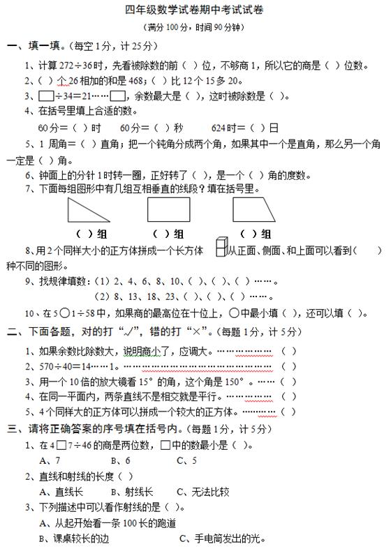四年级数学上册期中试卷 三图片
