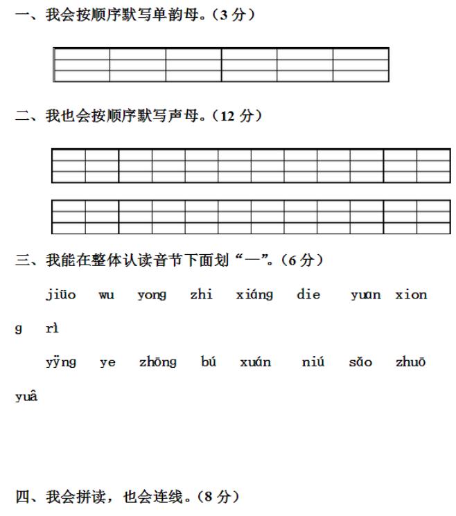 语文一年级小学上册期中考试题(4)万盛新华小学图片