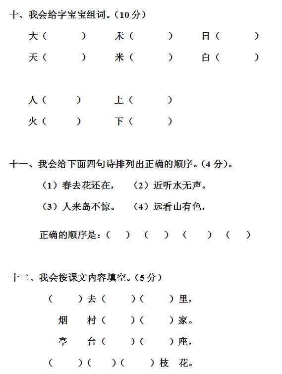 年级版上册一小学人教小学期中考试题(4)(5)大全句子语文经典图片
